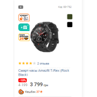 Смарт-часы Amazfit T-Rex (Rock Black)