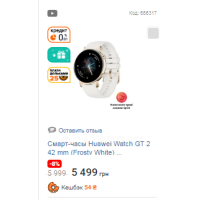 Смарт-часы Huawei Watch GT 2 42 mm (Frosty White)
