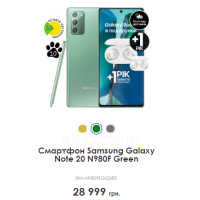 Смартфон Samsung Galaxy Note 20 N980F Green