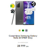 Смартфон Samsung Galaxy Note 20 N980F Gray