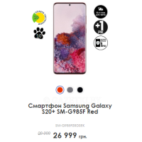 Смартфон Samsung Galaxy S20+ SM-G985F Red