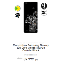 Смартфон Samsung Galaxy S20 Ultra G988B 512 GB Cosmic Black