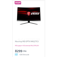 Монитор MSI OPTIX MAG271CV