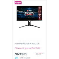 Монитор MSI OPTIX MAG273R
