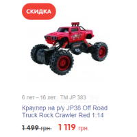 Краулер на р/у JP38 Off Road Truck Rock Crawler Red 1:14