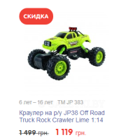 Краулер на р/у JP38 Off Road Truck Rock Crawler Lime 1:14