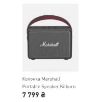 Колонка Marshall Portable Speaker Kilburn
