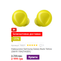 Навушники Samsung Galaxy Buds yellow (SM-R170NZYASEK)
