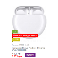 Навушники Huawei FreeBuds 3 Ceramic White (55031992)
