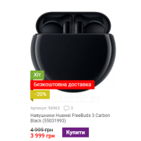 Навушники Huawei FreeBuds 3 Carbon Black (55031993)