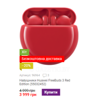 Навушники Huawei FreeBuds 3 Red Edition (55032452)