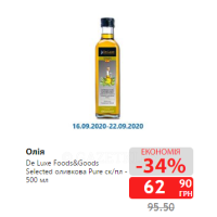 Олiя De Luxe Foods&Goods Selected оливкова Pure ск/пл - 500 мл