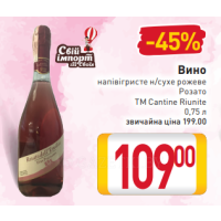 Вино напівігристе н/сухе рожеве Розато ТМ Cantine Riunite 0,75 л