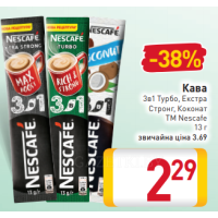 Кава 3в1 Турбо, Екстра Стронг, Коконат TM Nescafe 13 г
