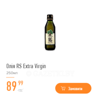 Олія RS Extra Virgin 250мл