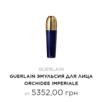 GUERLAIN ЭМУЛЬСИЯ ДЛЯ ЛИЦА ORCHIDEE IMPERIALE