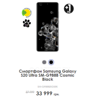 Смартфон Samsung Galaxy S20 Ultra SM-G988B Cosmic Black