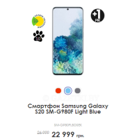 Смартфон Samsung Galaxy S20 SM-G980F Light Blue