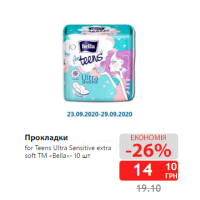 Прокладки for Teens Ultra Sensitive extra soft ТМ «Bella»- 10 шт