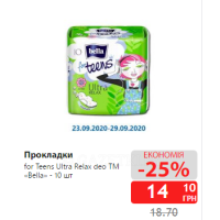 Прокладки for Teens Ultra Relax deo ТМ «Bella» - 10 шт