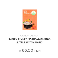 CANDY O'LADY МАСКА ДЛЯ ЛИЦА LITTLE WITCH MASK