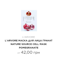 L'ARVORE МАСКА ДЛЯ ЛИЦА ГРАНАТ NATURE SOURCE CELL MASK POMEGRANATE
