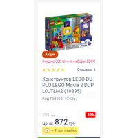 Конструктор LEGO DUPLO LEGO Movie 2 DUPLO_TLM2 (10895)