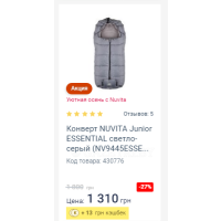 Конверт NUVITA Junior ESSENTIAL светло-серый (NV9445ESSENTIALLTGRAY)
