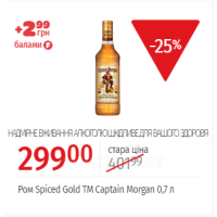 Ром Spiced Gold ТМ Captain Morgan 0,7 л