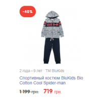 2 года – 9 лет   TM BluKids Спортивный костюм BluKids Bio Cotton Cool Spider-man