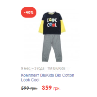 9 мес. – 3 года   TM BluKids Комплект BluKids Bio Cotton Look Cool