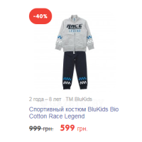 2 года – 8 лет   TM BluKids Спортивный костюм BluKids Bio Cotton Race Legend