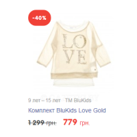 9 лет – 15 лет   TM BluKids Комплект BluKids Love Gold