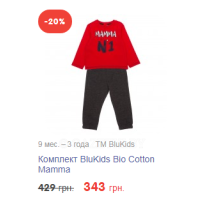 9 мес. – 3 года   TM BluKids Комплект BluKids Bio Cotton Mamma