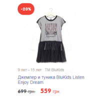 9 лет – 15 лет   TM BluKids Джемпер и туника BluKids Listen Enjoy Dream