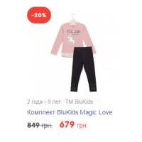 2 года – 9 лет   TM BluKids Комплект BluKids Magic Love