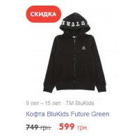 9 лет – 15 лет   TM BluKids Кофта BluKids Future Green