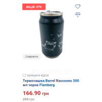 Термочашка Barrel Raccoons 300 мл чорна Flamberg