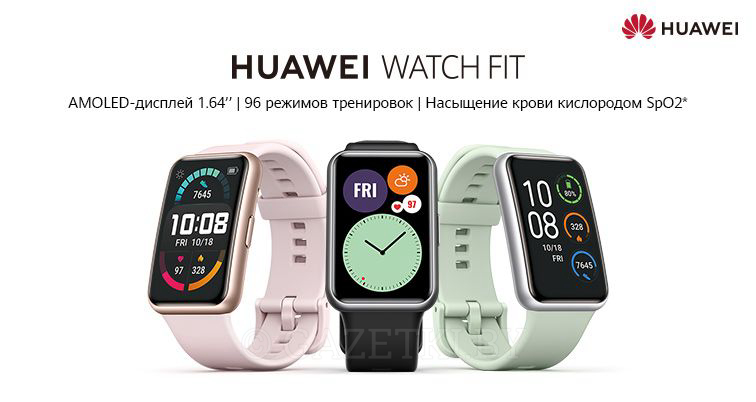 Новинка Huawei Watch Fit! - Brain.com.ua