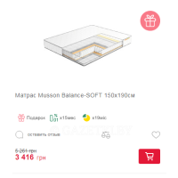 Матрас Musson Balance-SOFT 150x190см