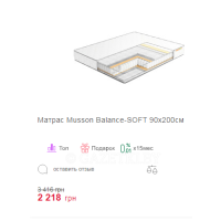 Матрас Musson Balance-SOFT 90x200см