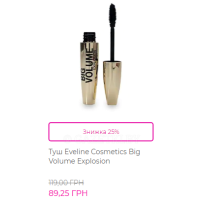 Туш Eveline Cosmetics Big Volume Explosion