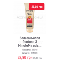 Бальзам-опол Pantene 3 MinuteMiracle