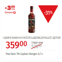 Ром Dark ТМ Captain Morgan 0,7 л