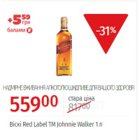 Віскі Red Label ТМ Johnnie Walker 1 л