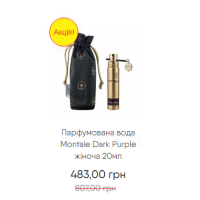 Парфумована вода Montale Dark Purple жіноча 20мл