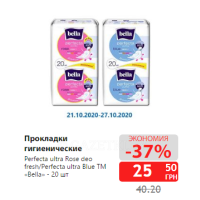 Прокладки гигиенические Perfecta ultra Rose deo fresh/Perfecta ultra Blue ТМ «Bella» - 20 шт
