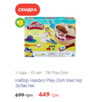 Набор Hasbro Play-Doh Мистер Зубастик