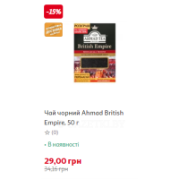 Чай чорний Ahmad British Empire, 50 г