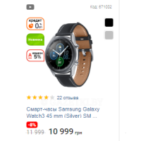 Смарт-часы Samsung Galaxy Watch3 45 mm (Silver)